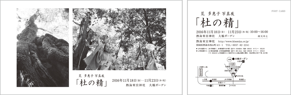 photo_exhibition_atami